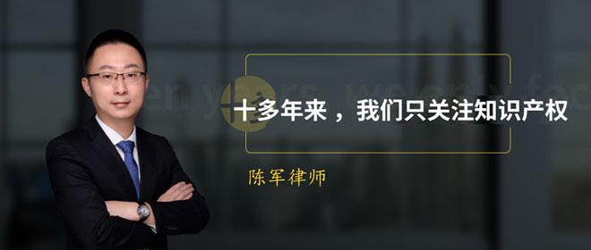 上海商标律师网(陈军知识产权律师团队)依靠一支专业的商标律师队伍为公众提供商标注册、商标异议、商标无效、商标驳回、商标撤销、商标转让许可、商标侵权等综合性商标法律服务。电话: 13856003333